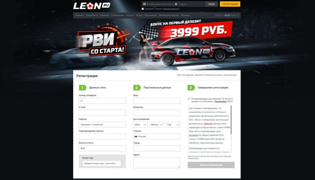 Леон регистрация